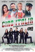 Αφίσα της ταινίας Ciao Italia