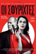 Αφίσα της ταινίας Οι Σφυριχτές (La Gomera)