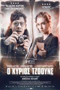 Αφίσα της ταινίας Ο Κύριος Τζόουνς