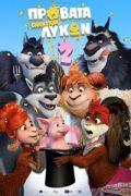 Αφίσα της ταινίας Πρόβατα εναντίον Λύκων 2