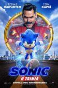Αφίσα Sonic Η Ταινία