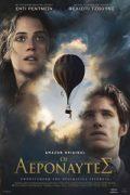 Αφίσα της ταινίας Οι Αεροναύτες