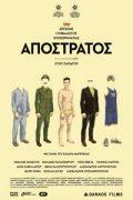Αφίσα της ταινίας Απόστρατος