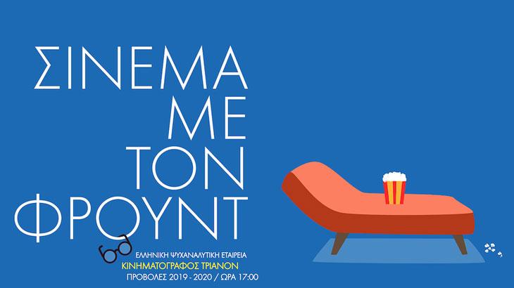 Σινεμά με τον Φρόυντ: Σειρά κινηματογραφικών προβολών στον Κινηματογράφο Τριανόν