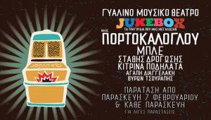 Νίκος Πορτοκάλογλου / Jukebox - Τα τραγούδια που μας μεγάλωσαν στο Γυάλινο Μουσικό Θέατρο.