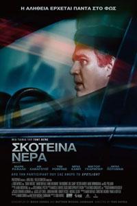 Αφίσα της ταινίας Σκοτεινά Νερά