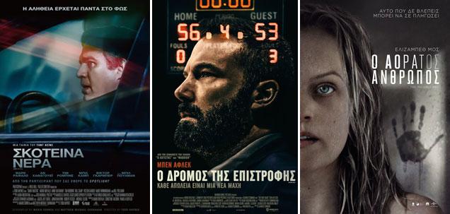 Ταινίες στους Κινηματογράφους της Αθήνας