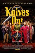 Στα Μαχαίρια (Knives Out)