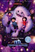 Γέτι, Ο Άνθρωπος των Ιμαλαΐων (Abominable)
