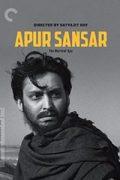 Ο Κόσμος του Απού (Apur Sansar)