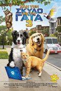Σαν τον Σκύλο με τη Γάτα 3 (Cats & Dogs 3)